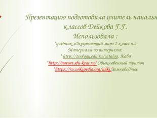 Презентацию подготовила учитель начальных классов Дейкова Г.Г. Использовала :