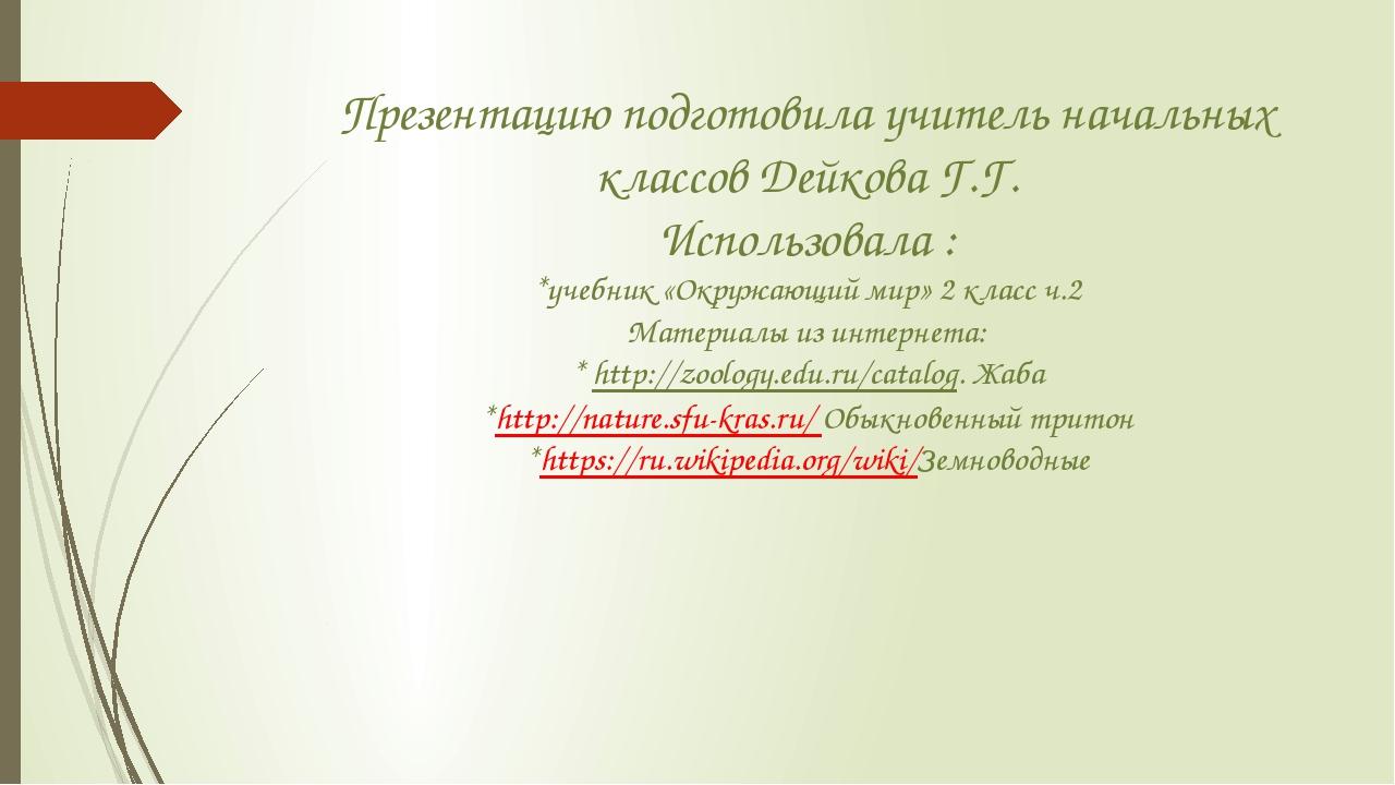 Презентацию подготовила учитель начальных классов Дейкова Г.Г. Использовала :...