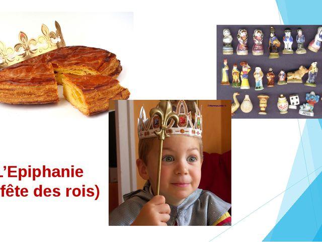 L'Epiphanie (la fête des rois)