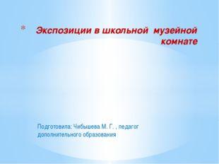 Подготовила: Чибышева М. Г. , педагог дополнительного образования Экспозиции