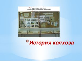 История колхоза