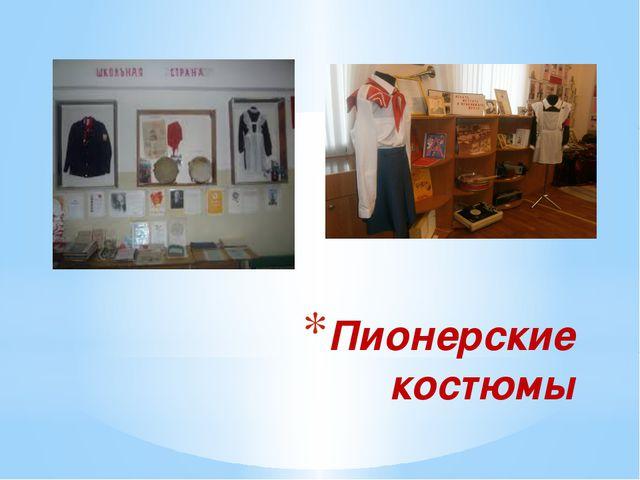 Пионерские костюмы