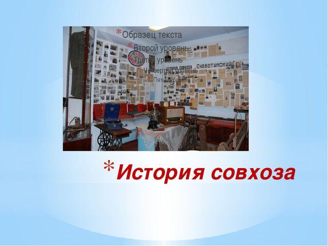История совхоза