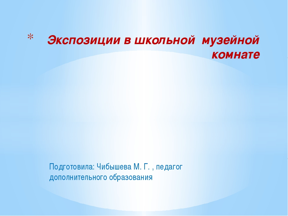 Подготовила: Чибышева М. Г. , педагог дополнительного образования Экспозиции...