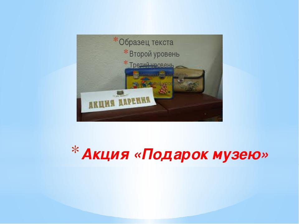 Акция «Подарок музею»