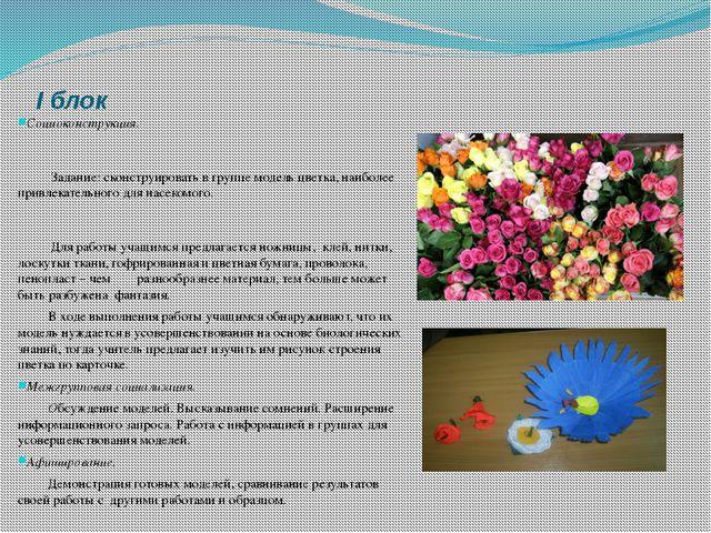 I блок Социоконструкция. Задание: сконструировать в группе модель цветка, на...