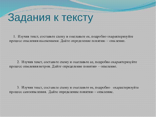 Задания к тексту 1. Изучив текст, составьте схему и озаглавьте ее, подробно о...