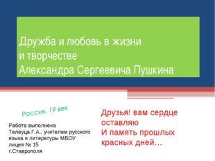 Дружба и любовь в жизни и творчестве Александра Сергеевича Пушкина Друзья! ва