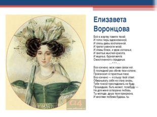 Елизавета Воронцова Всё в жертву памяти твоей: И голос лиры вдохновенной, И с