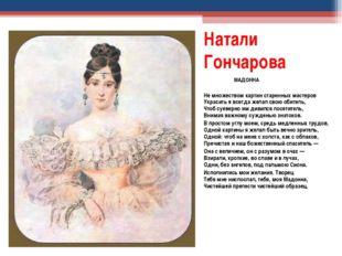 Натали Гончарова МАДОННА Не множеством картин старинных мастеров Украсить я в