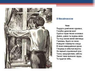В Михайловском Няне Подруга дней моих суровых, Голубка дряхлая моя! Одна в гл