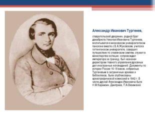 Александр Иванович Тургенев, ставропольский дворянин, родной брат декабриста