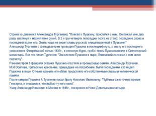 """Строки из дневника Александра Тургенева: """"Поехал к Пушкину, простился с ним."""