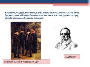Жуковский, Чаадаев, Вяземский, Баратынский, Языков, Дельвиг, Кюхельбекер, Пущ