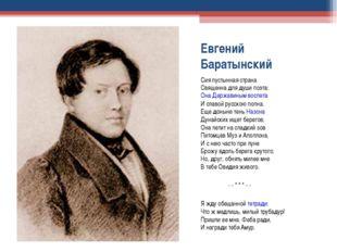 Евгений Баратынский Сия пустынная страна Священна для души поэта: Она Держави