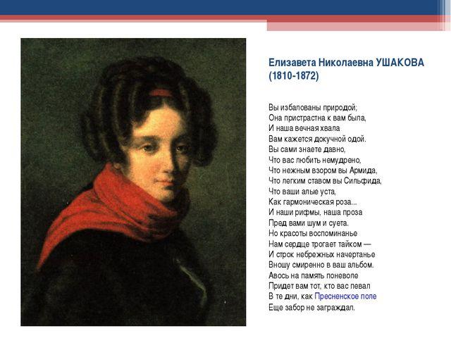 Eлизавета Hиколаевна УШАКОВА (1810-1872) Вы избалованы природой; Она пристрас...