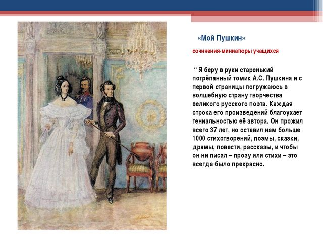 """«Мой Пушкин» сочинения-миниатюры учащихся """" Я беру в руки старенький потрёпан..."""