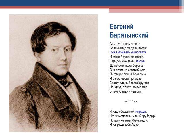 Евгений Баратынский Сия пустынная страна Священна для души поэта: Она Держави...