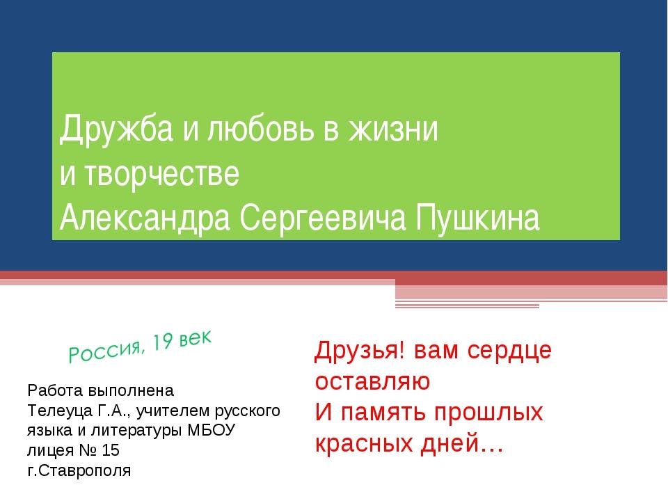 Дружба и любовь в жизни и творчестве Александра Сергеевича Пушкина Друзья! ва...