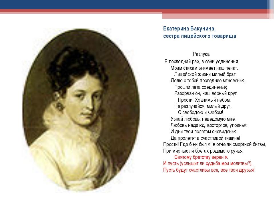 Екатерина Бакунина, сестра лицейского товарища Разлука В последний раз, в се...