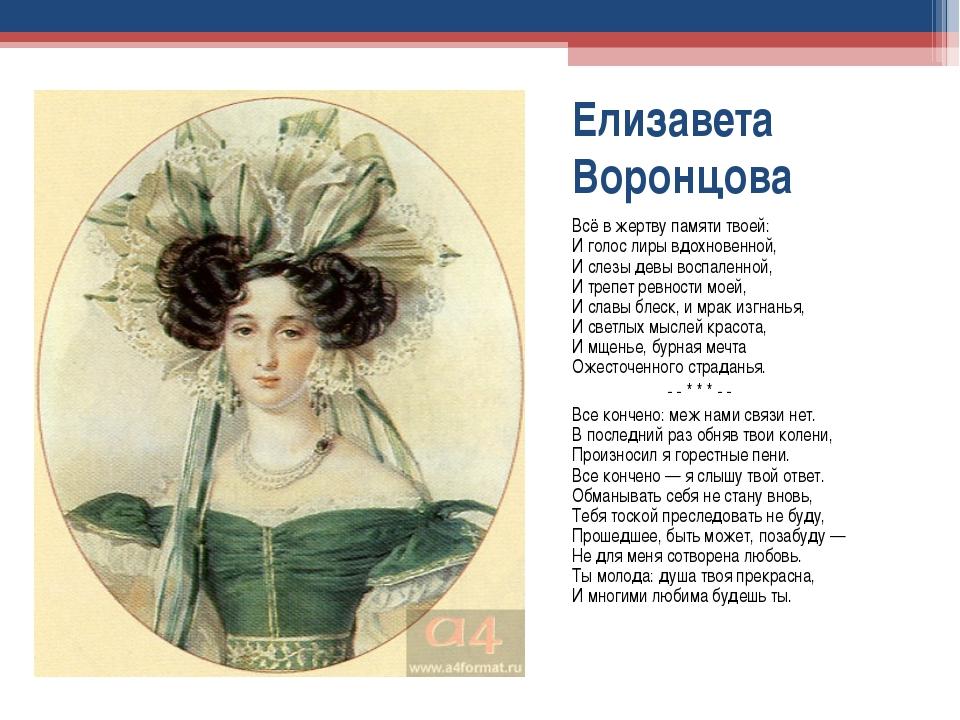 Елизавета Воронцова Всё в жертву памяти твоей: И голос лиры вдохновенной, И с...