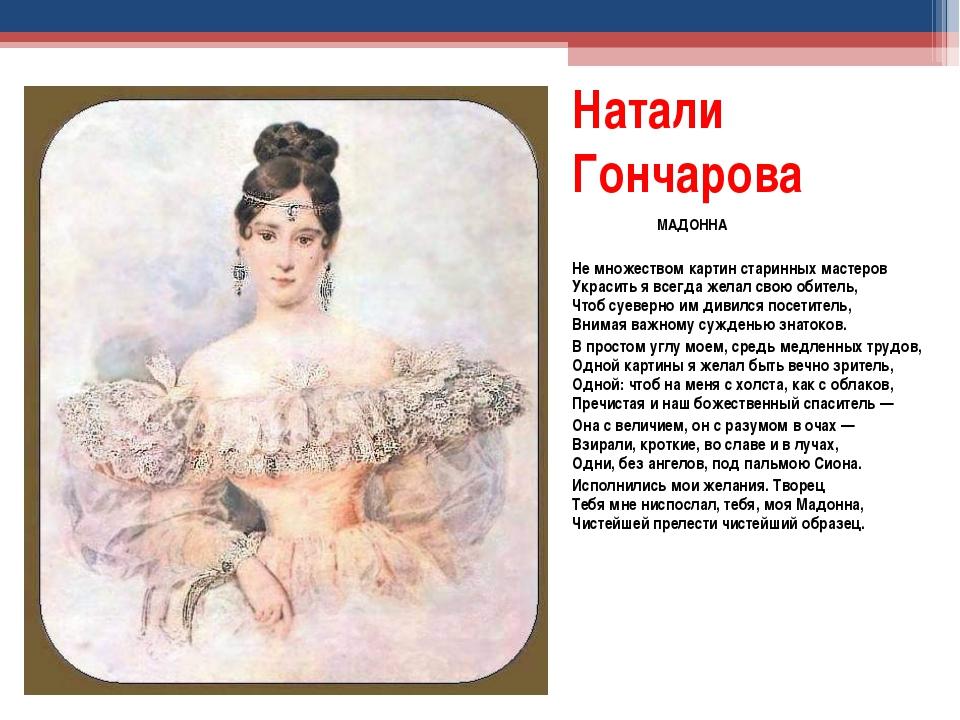 Натали Гончарова МАДОННА Не множеством картин старинных мастеров Украсить я в...