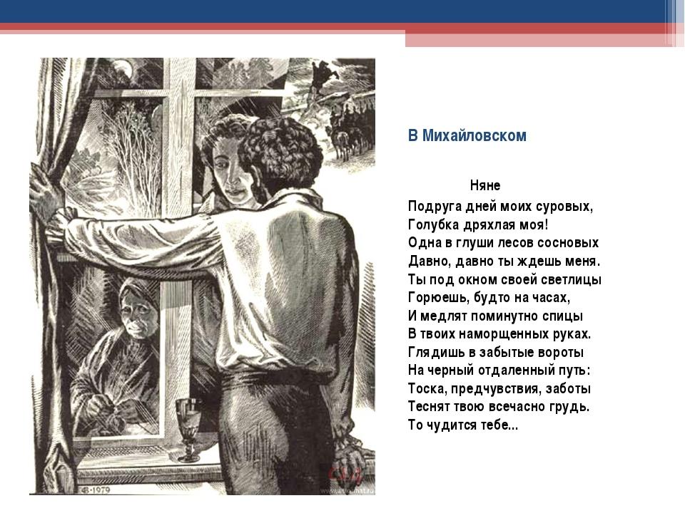 В Михайловском Няне Подруга дней моих суровых, Голубка дряхлая моя! Одна в гл...