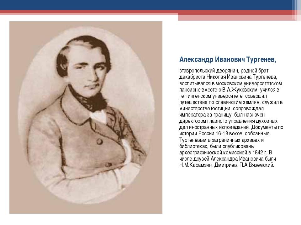 Александр Иванович Тургенев, ставропольский дворянин, родной брат декабриста...