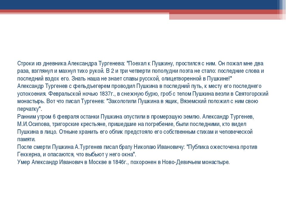 """Строки из дневника Александра Тургенева: """"Поехал к Пушкину, простился с ним...."""