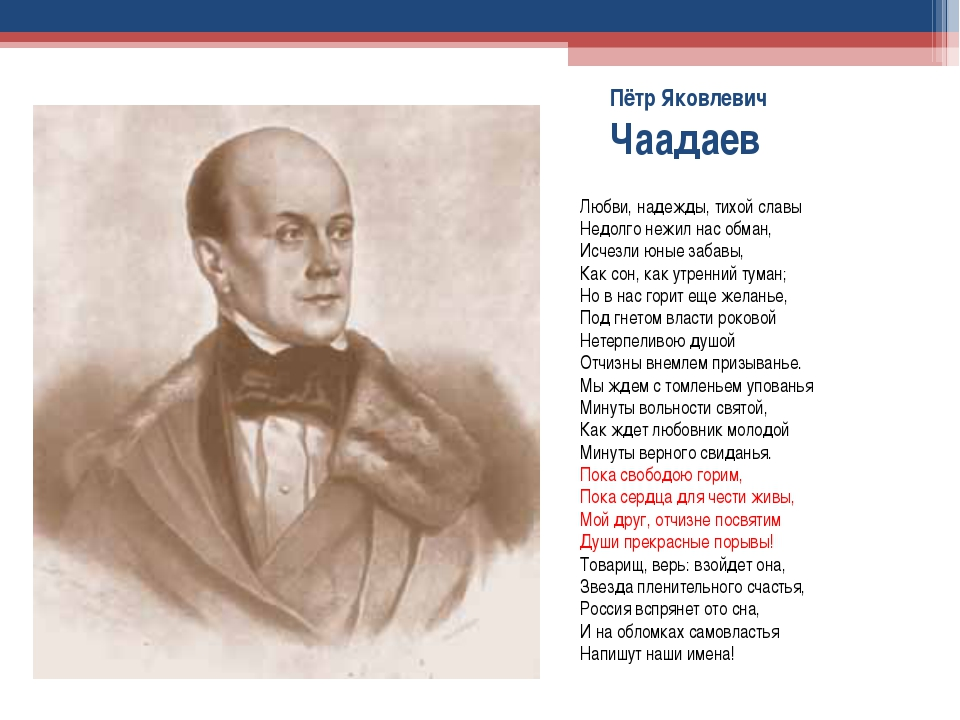 Пётр Яковлевич Чаадаев Любви, надежды, тихой славы Недолго нежил нас обман, И...