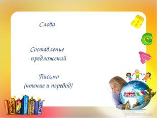 Слова  Составление предложений Письмо (чтение и перевод)