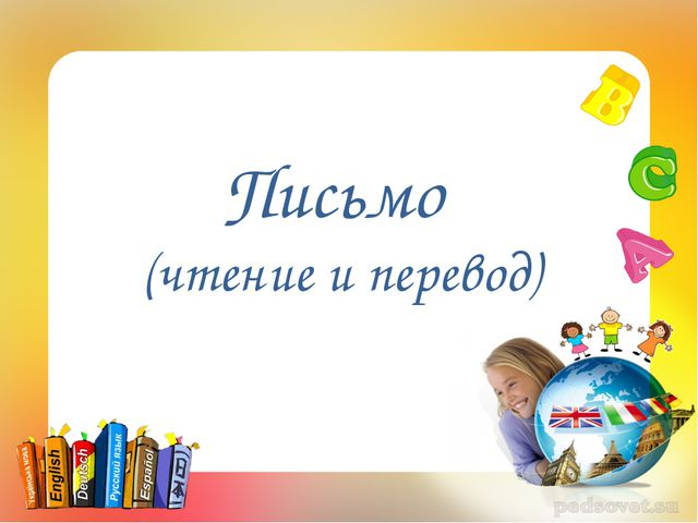 Письмо (чтение и перевод)