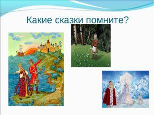 Какие сказки помните?