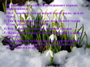 1)В апреле из-под снега выглядывают первые подснежники. 2) Нет, такой метели