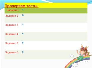 Проверяем тесты. Задание1А Задание 2Б Задание 3А Задание 4В З