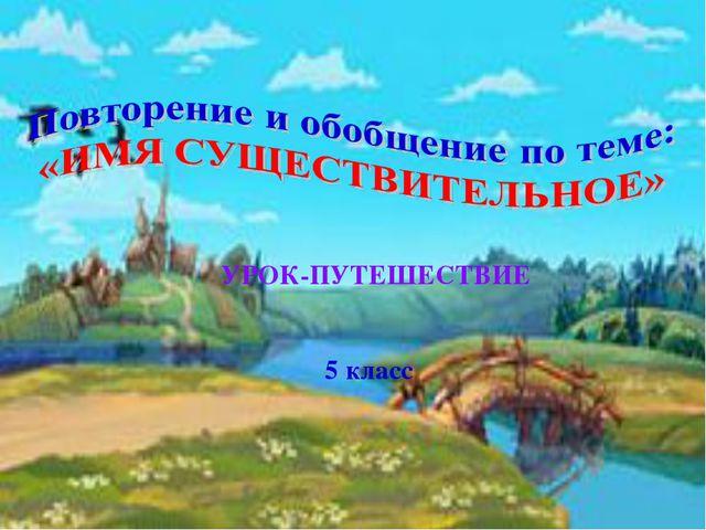 УРОК-ПУТЕШЕСТВИЕ 5 класс