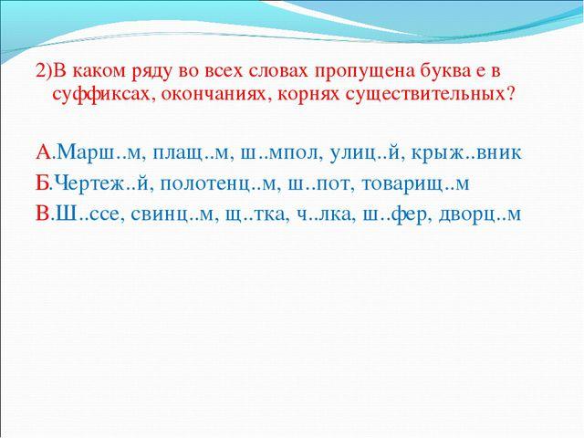 2)В каком ряду во всех словах пропущена буква е в суффиксах, окончаниях, корн...
