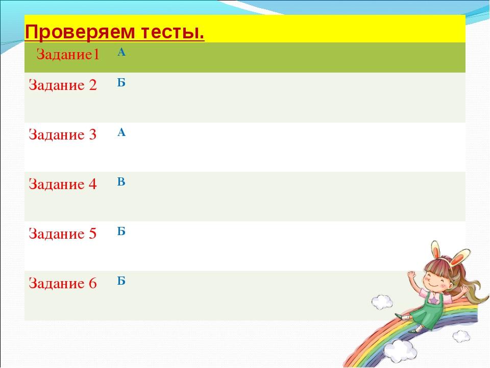 Проверяем тесты. Задание1А Задание 2Б Задание 3А Задание 4В З...