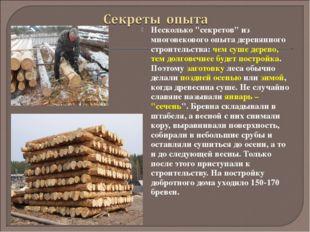 """Несколько """"секретов"""" из многовекового опыта деревянного строительства: чем су"""