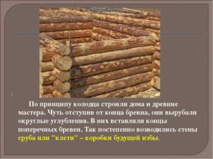 По принципу колодца строили дома и древние мастера. Чуть отступив от к