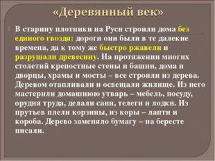 В старину плотники на Руси строили дома без единого гвоздя: дороги они были в