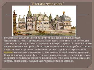 Коломенское слыло любимой загородной резиденцией царя Алексея Михайловича. Но