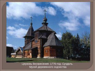 Церковь Воскресения. 1776 год. Суздаль. Музей деревянного зодчества