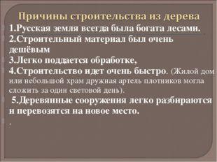 1.Русская земля всегда была богата лесами. 2.Строительный материал был очень