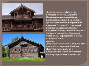 Дом Ошевнева – фрагмент веранды. 1876 год. Деревня Ошевнево один из наиболее