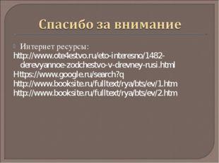 Интернет ресурсы: http://www.ote4estvo.ru/eto-interesno/1482-derevyannoe-zodc