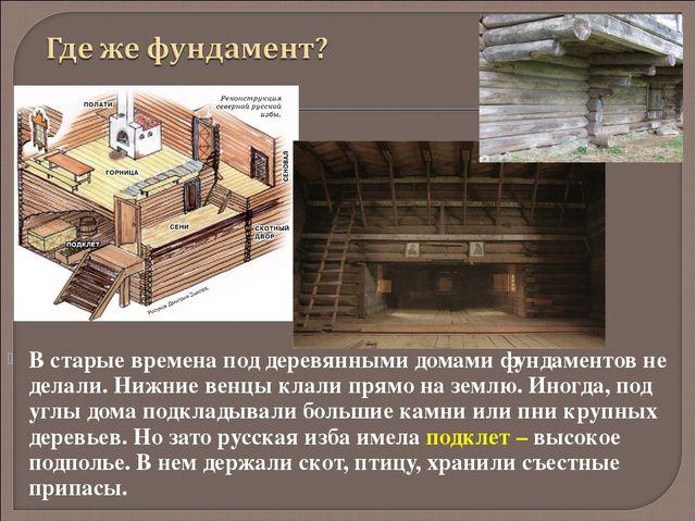 В старые времена под деревянными домами фундаментов не делали. Нижние венцы к...