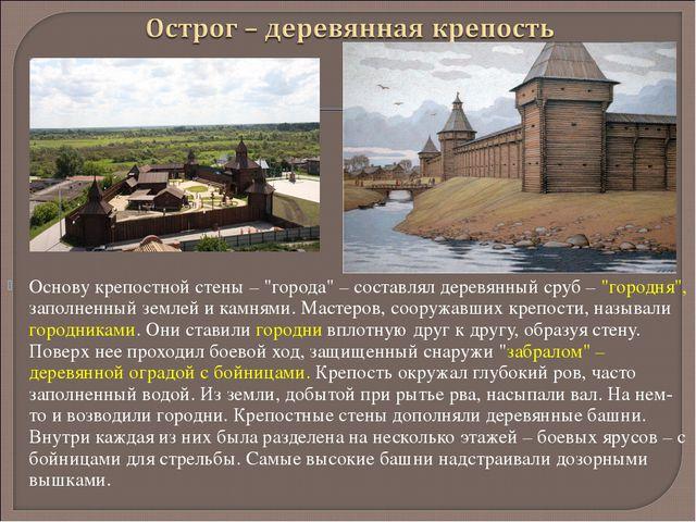 """Основу крепостной стены – """"города"""" – составлял деревянный сруб – """"городня"""", з..."""