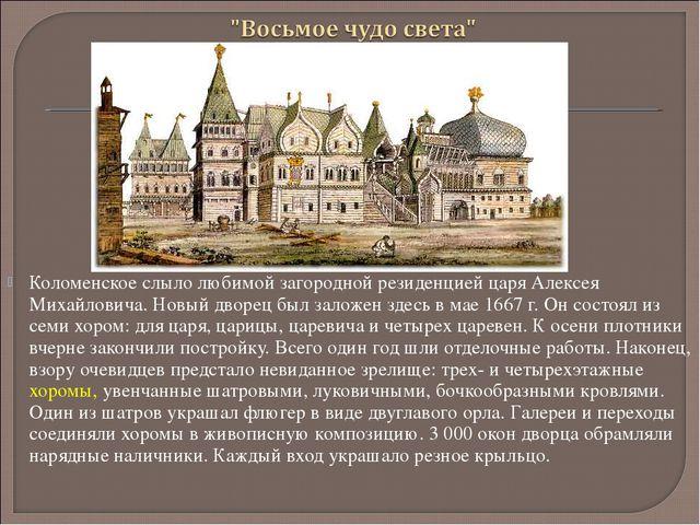Коломенское слыло любимой загородной резиденцией царя Алексея Михайловича. Но...