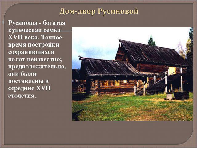 Русиновы - богатая купеческая семья XVII века. Точное время постройки сохрани...